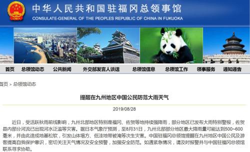 截图自中国驻福冈总领馆网站