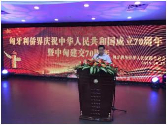 """匈华总会主席余美明代表侨界在""""双庆""""活动上致词。图片来源:匈牙利《欧洲论坛报》"""