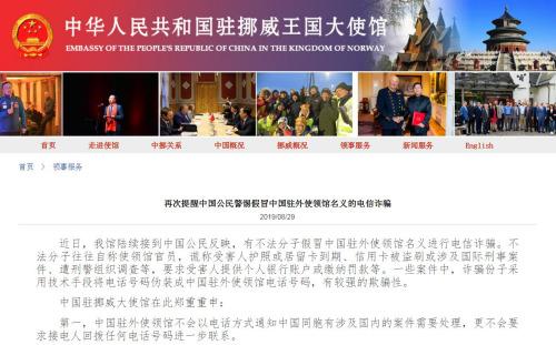 截图自中国驻挪威大使馆网站