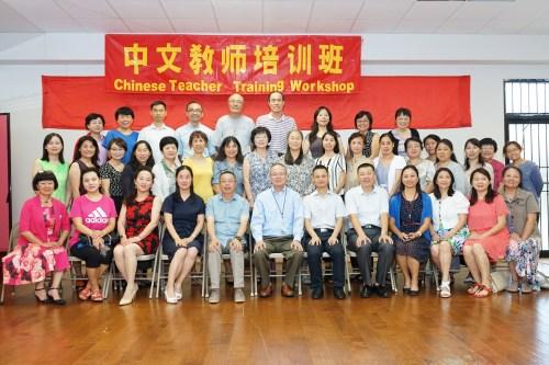 """图为""""2019海外华文教育名师巡讲团""""的专家们与华夏中文学校交流。(美国《世界日报》记者贾忠/摄)"""
