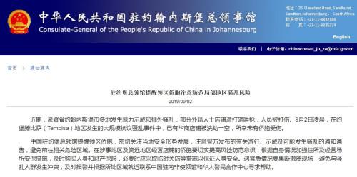 截图自中国驻约翰内斯堡总发馆网站