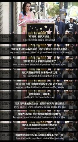 刘玉玲在益莱坞星光大道授星仪式上的说话(视频截图)