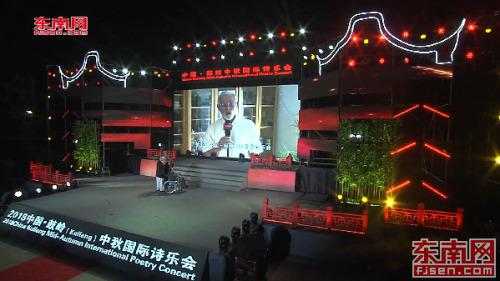 第五届中国.鼓岭(Kuliang)中秋国际诗乐会现场。