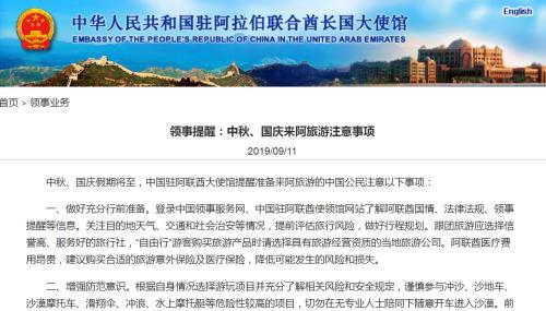 截图自中国驻阿联酋年夜使馆网站