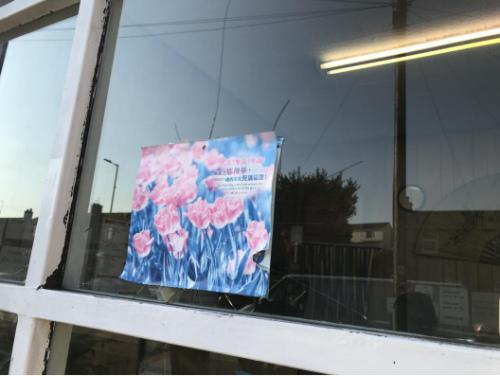 海报掩盖着玻璃裂痕。(来源:英国《英中时报》)