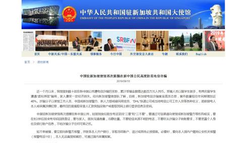 图为中国驻新加坡大使馆网站截图