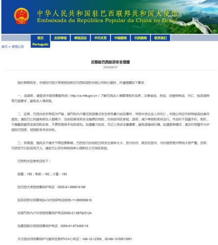 图为中国驻巴西年夜使馆网站截图