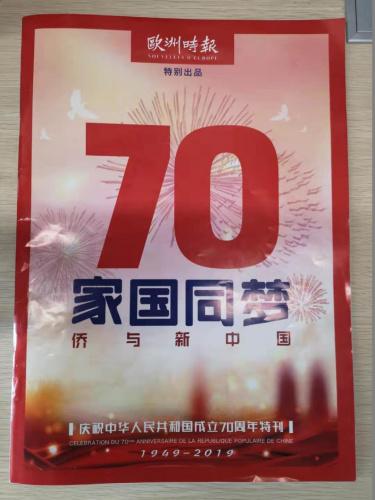 <b>海外多家华文媒体推出特刊 聚焦新中国成立70周年</b>