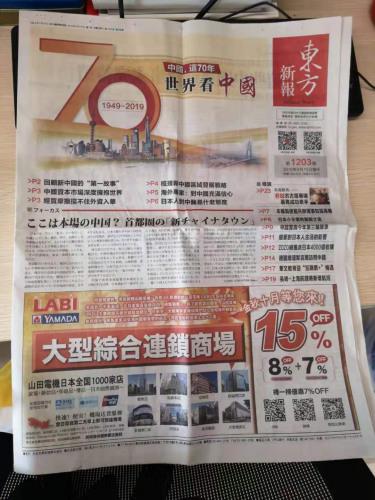 日本《东方新报》推出特刊。