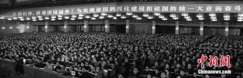 资料图:1983年1月2日,全国归侨、侨眷、侨务工作者和先进个人、先进集体表彰大会在北京人民大会堂隆重开幕。 中新社记者 郑瑞德 摄