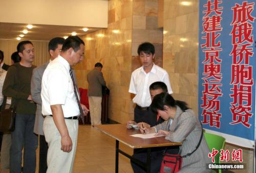 """资料图:2007年,旅俄华人华侨为北京奥运会国家游泳中心捐款。""""水立方""""在建设过程中,共获得 35 万海外侨胞和港澳台同胞捐款 9.3 亿元人民币。中新社记者 田冰 摄"""