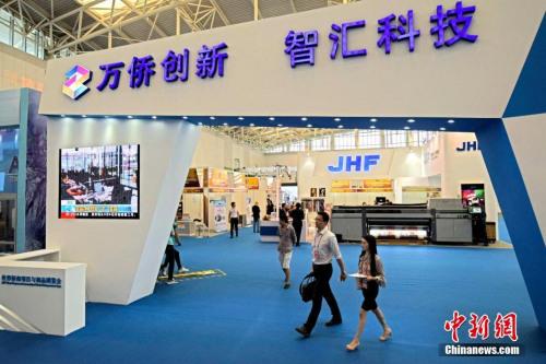 """资料图:2017年,世界侨商项目与商品博览会(简称""""华博会"""")在天津举办。 中新社记者 佟郁 摄"""