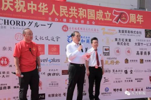 横滨山手中华校园校长张岩松(左)、我国驻日本大使孔铉佑(中)、游行执行委员会委员长陈宜华(右)到会发动典礼。