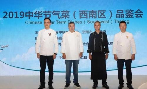 2019中华节气菜(西南区)品鉴会现场名厨