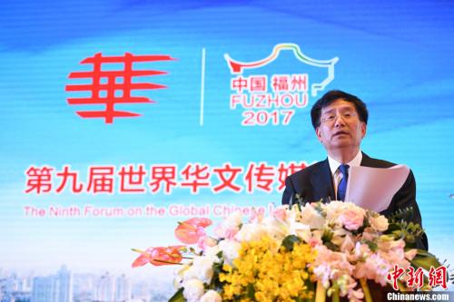 資料圖:2017年9月10日,第九屆世界華文傳媒論壇在福州舉行。圖為中國新聞社社長章新新發表主旨演講。<a target='_blank' href='http://www.chinanews.com/'>中新社</a>記者 崔楠 攝