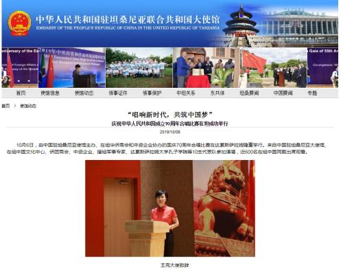图为中国驻坦桑尼亚大使馆网站截图