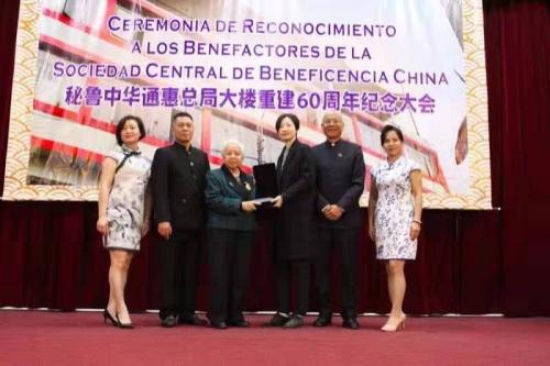 图一通惠总局向做出突出贡献的先侨后人颁奖