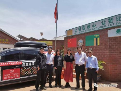 两位获助游客在赞比亚华侨华人总会与当地侨胞合影。(非洲华侨周报)