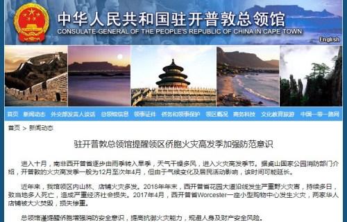 中国驻开普敦总领馆:火灾高发季到来 侨胞需注意