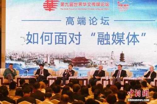 """资料图:在福州举行的�第九届世界华文传媒论坛举行""""如何面对'融媒体'""""高端论坛。中新社记者 张斌 摄"""