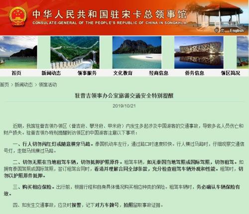 <b>中国游客交通事故频发 驻宋卡总领馆发布特别提醒</b>