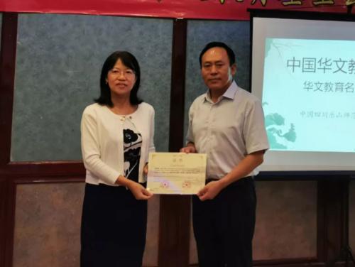 于晓秘书少为参与长途培训的教师颁布毕业证书(中国汉文教诲基金会供图)