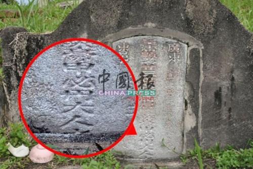 大马森州一华人义山发现华裔甲必丹墓 见证华人努力