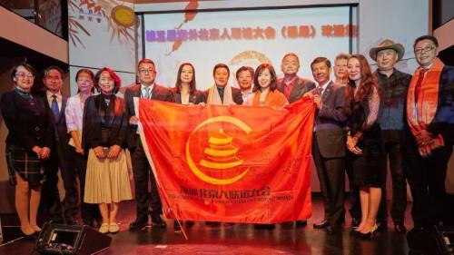 泰国曼谷商会会长蔡荣庄在全体参会代表的见证下接旗。