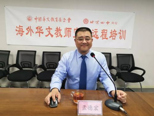 孟德宏老师远程授课。(中国华文教育基金会微信公众号图片)