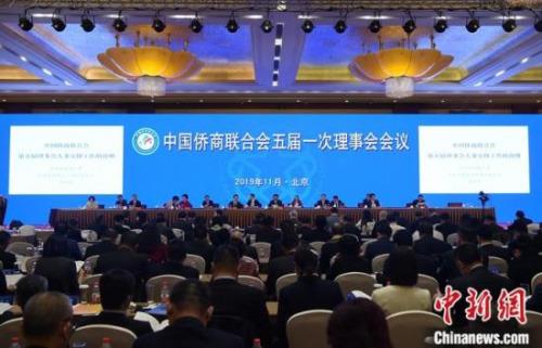 11月17日,中国侨商联合会第五次会员代表大会在北京开幕,大会选举产生了中国侨商会第五届理事会。图为五届一次理事会会议现场。<a target='_blank' href='http://www.chinanews.com/'>中新社</a>记者 侯宇 摄