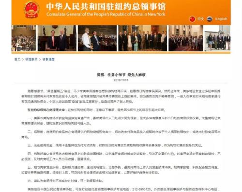 圖片來源:中國駐紐約總領事館網站截圖。