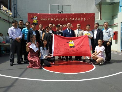 中华文化大乐园巴西圣保罗营举行开营仪式。(巴西南美侨报网)