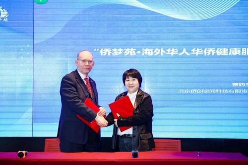 北京侨创空间科技有限责任公司与摩西•希夫院士签约
