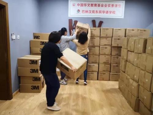 中国华文教育基金会联合海外华校捐物捐款抗击疫情