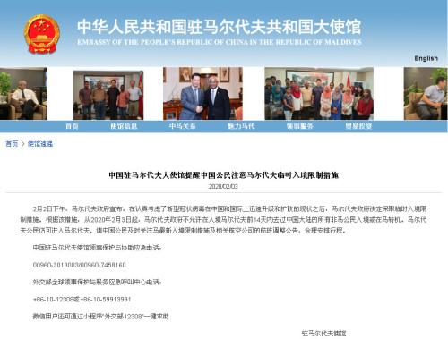 截图自中国驻马尔代夫大使馆网站