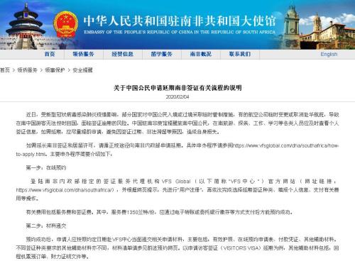 截图自中国驻南非共和国大使馆网站