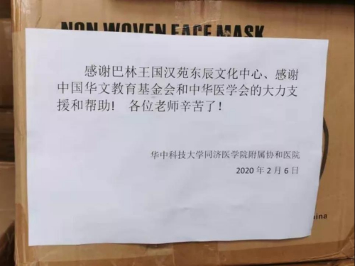 武汉协和医院收到捐赠物资(图片来源:中国华文教育基金会)