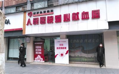 武汉血液中心爱心献血屋可接受血浆捐献。受访者供图