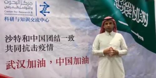 硬核又温情!沙特朋友用中文为中国抗击疫情加油