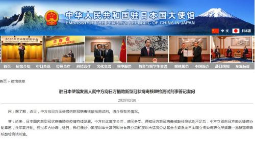中国驻日本大使馆网站截图