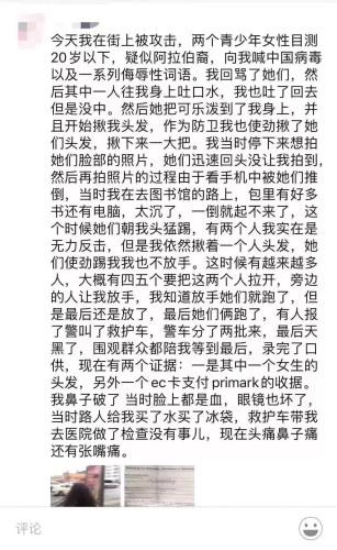 德国一位中国女性受进攻,图为当事人朋友圈 。(来源《欧洲时报》德国版)