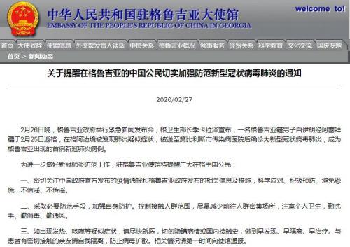 中国驻格鲁吉亚大使馆网站截图