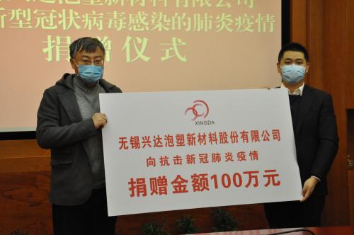 兴达泡塑新材料股份有限公司向锡山慈善会捐赠100万元图为举行捐赠仪式.jpg