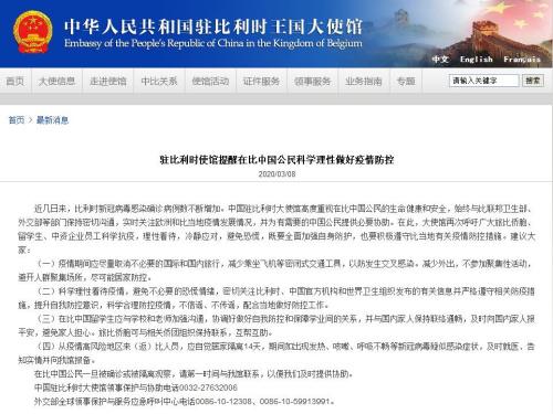 中国驻比利时王国大使馆网站截图