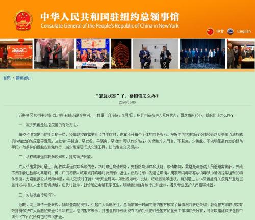 中国驻纽约总领事馆网站截图