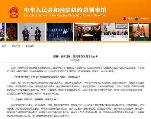 中国驻纽约总领馆网站截图