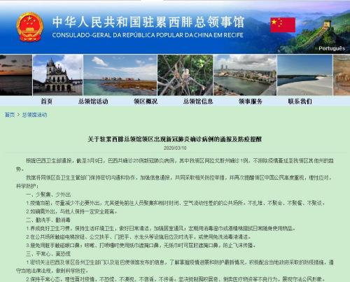 中国驻累西腓总领馆网站截图