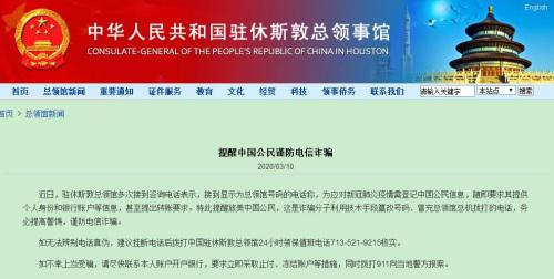 中国驻休斯顿总领馆网站截图