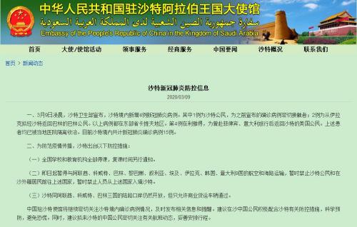 中国驻沙特大使馆网站截图