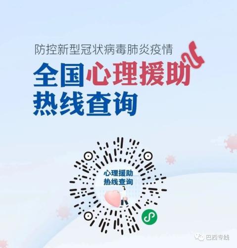 驻巴西使馆提醒旅巴中国公民注重提防新冠肺炎疫情